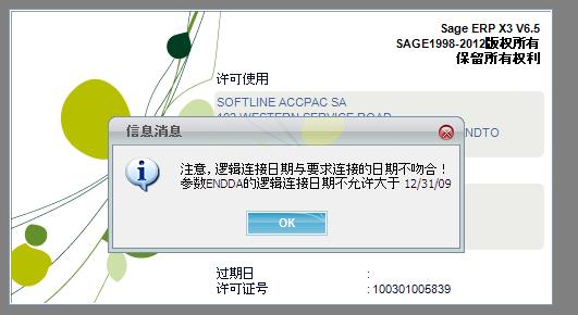 如何在Sage ERP X3中设置结束日期参数