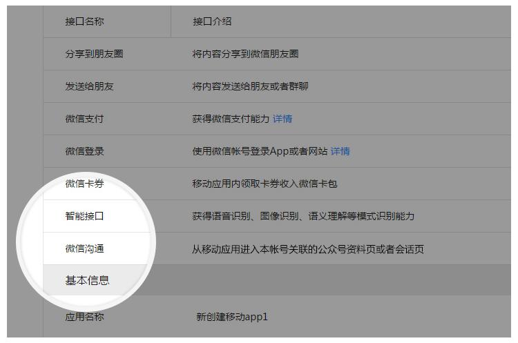 Sage mobile,畅享微信与移动APP的连接