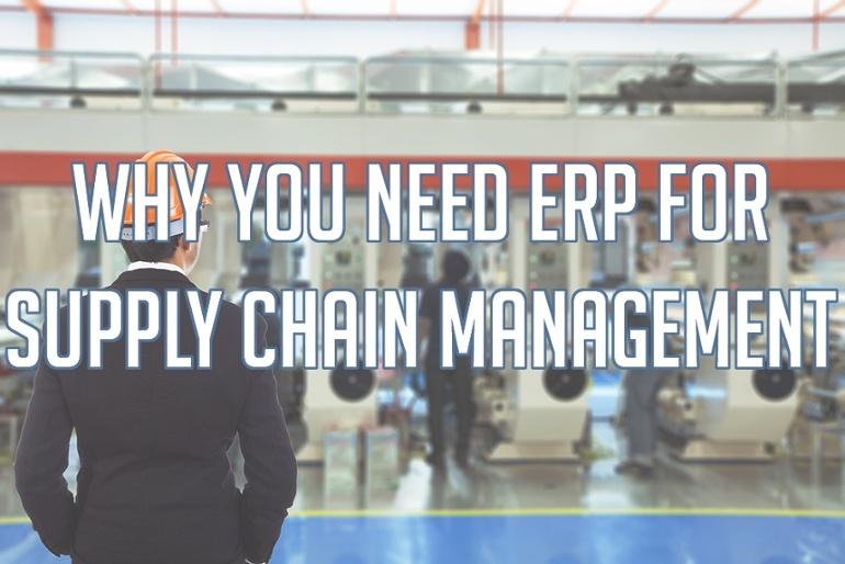 ERP对于供应链管理的重要性