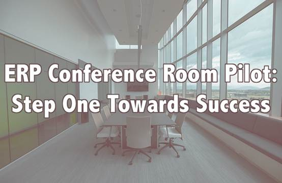 ERP会议室模拟:成功的第一步