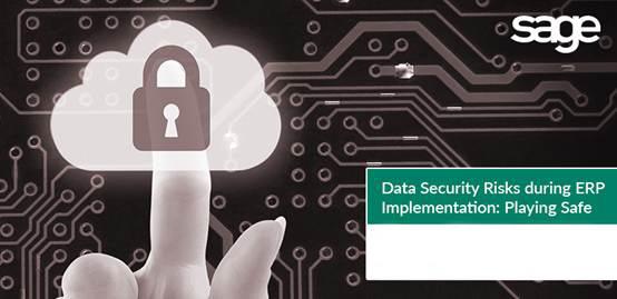 实施ERP时的数据安全风险如何规避