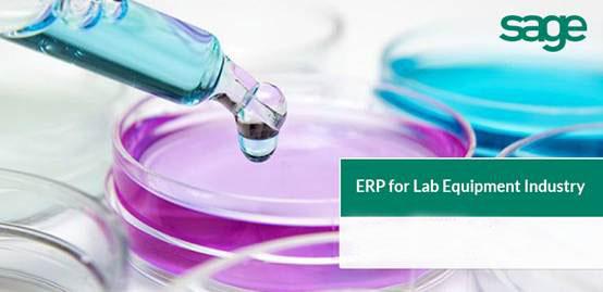 实验室设备制造业的专属ERP